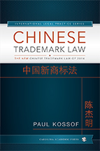 Chinese Trademark Law book jacket