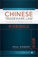 Chinese Trademark Law jacket